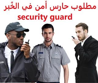 وظائف السعودية مطلوب حارس أمن في الخُبر security guard