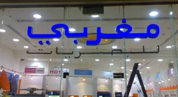 فروع وأسعار ورقم المغربى للبصريات 2021