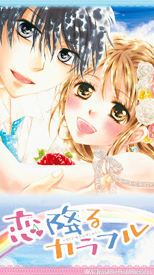 Koi Furu Colorful ~Zenbu Kimi to Hajimete~ de Ai Minase