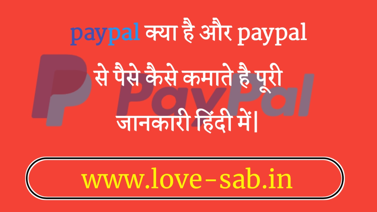 Paypal Kya hai, how to earn Paypal cash, what is paypal