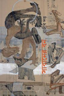 রাজীব দত্ত-র কবিতার বই সাবানের বন