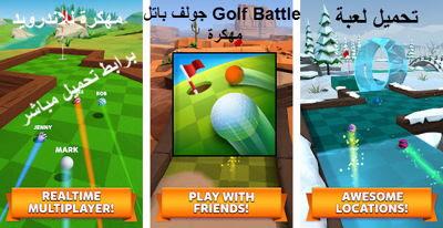 تحميل لعبة جولف باتل Golf Battle للاندرويد برابط تحميل مباشر apk + mod، لعبة غولف باتل، تحميل لعبة golf battle ،  تحميل لعبة جولف كلاش مهكرة،  تنزيل لعبة غولف باتل مهكرة للاندرويدن  golf battle hack برابط تحميل مباشر مجانا بأخر إصدار