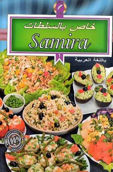 تحميل جميع كتب سميرة للطبخ  Samira+Salades+%D8%B3%D9%85%D9%8A%D8%B1%D8%A9+%D8%AE%D8%A7%D8%B5+%D8%A8%D8%A7%D9%84%D8%B3%D9%84%D8%B7%D8%A7%D8%AA