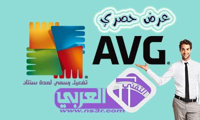 تحميل برنامج avg internet security 2019 كامل بالسيريال