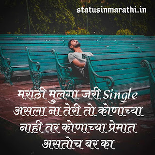 Single Life Status In Marathi