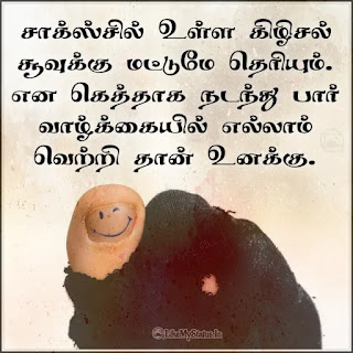 Tamil funny motivation quote