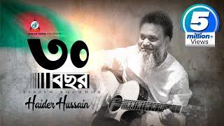 Tirish Bochor Lyrics ( তিরিশ বছর ) - Hyder Husyn