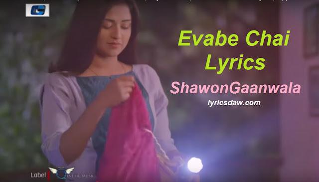 Evabe Chai Lyrics Shawon Gaanwala | Sajid Sarker | Mizanur Rahman Aryan | Apple Ahmmed