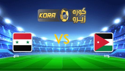 مشاهدة مباراة سوريا والأردن بث مباشر اليوم 16-11-2020 مباراة ودية