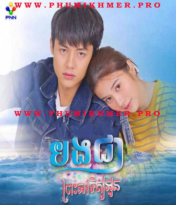 Bong Chea Preah Atit Oun [Ep.22-24]