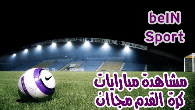 مشاهدة مبارايات beIN Sport مجانا بجودة عالية
