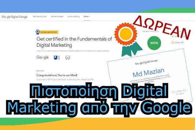 δωρεάν πιστοποίηση digital marketing Google