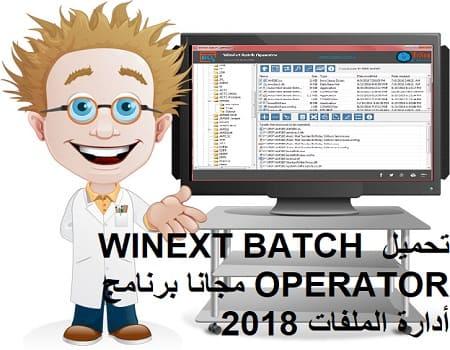 تحميل WINEXT BATCH OPERATOR مجانا برنامج أدارة الملفات 2018