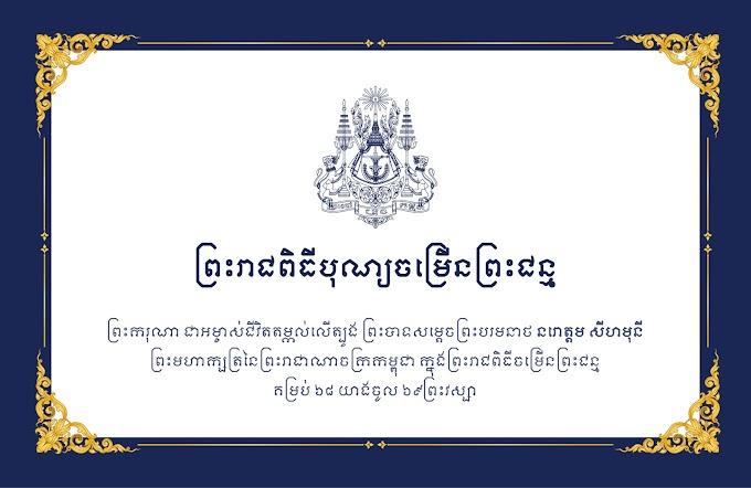 Cambodia King Birthday Poster 2021 free vector