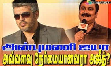 Anbumani Sir… Is Honestly Ajith?