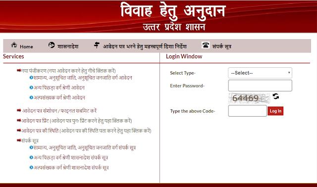 Shadi Anudan Online Portal