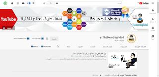 قناة بغداد الجديدة TheNewBaghdad