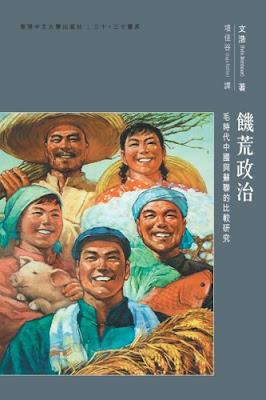 饑荒政治:毛時代中國與蘇聯的比較研究 - Felix Wemheuer, Jiagu Richter