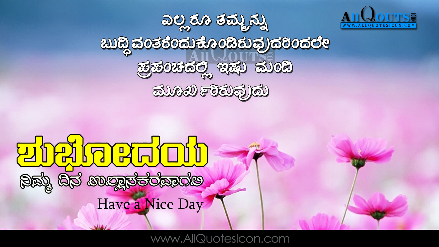 Good Morning Quotes In Kannada With Images Good Quotes
