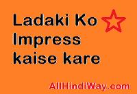 ladaaki ko impress kaise kare by allhindiway.com