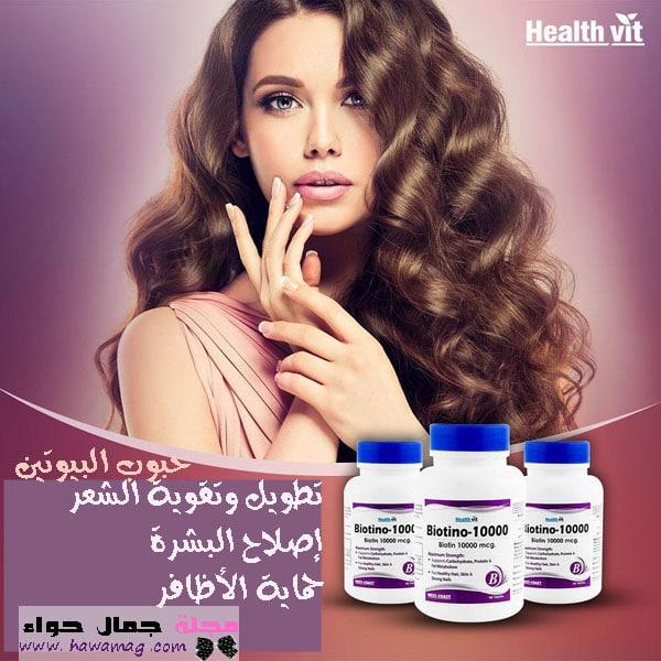 حبوب البيوتين - حبوب الشعر - افضل فيتامينات للشعر