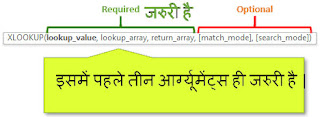 XLOOKUP in Excel in Hindi