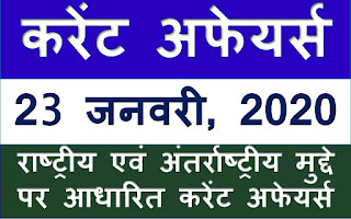 Current Affairs in Hindi, Daily Current Affairs in Hindi, करेंट अफेयर्स के प्रश्नोत्तरी 2020