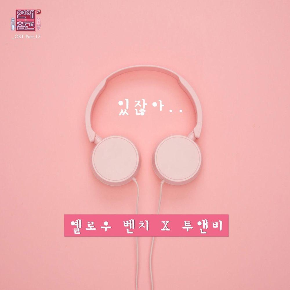 Yellow Bench, 2NB – Love Interference Season2 OST – Part.12