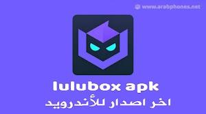 تحميل lulubox apk اخر اصدار للأندرويد