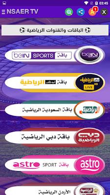 تطبيق Nacer TV apk