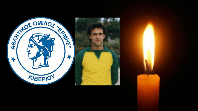 Βαρύ πένθος στον Ερμή Κιβερίου για την απώλεια του Γιάννη Τσακίρη