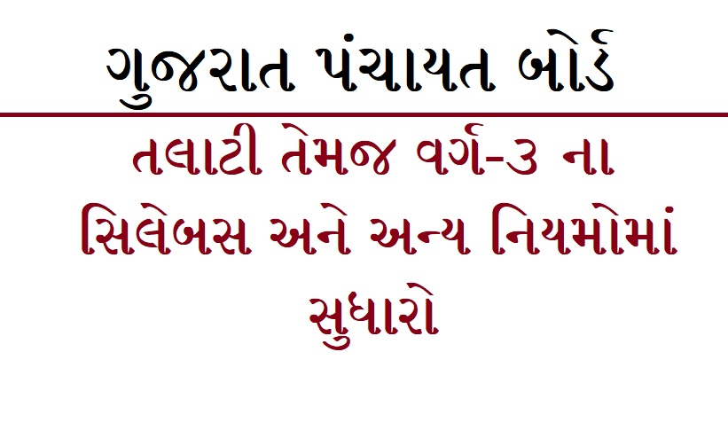 Gujarat Panchayat Service Class 3 Posts Courses and Changes in Rules