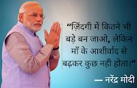 Modi Quotes
