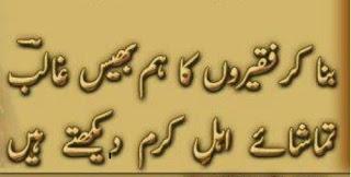 Bana Kr Faqeeron Ka Hum Bhais Ghalib | Mirza Ghalib - Sad Urdu Poetry 2 line Urdu Poetry, Sad Poetry,
