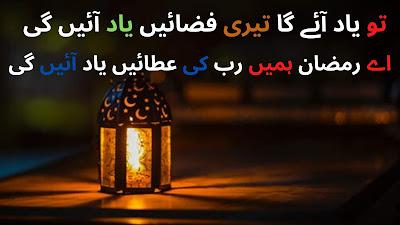 alvida mahe ramzan poetry in urdu