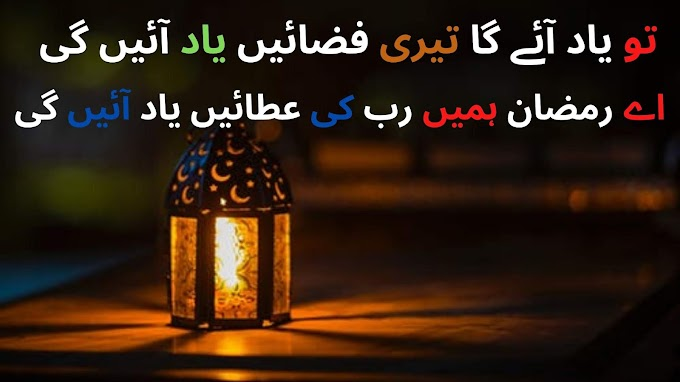 alvida mahe ramzan poetry in urdu