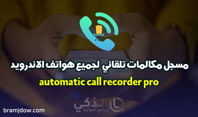 Call Recorder Call Recorder