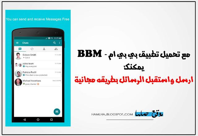 تحميل بي بي ام Download BBM Enterprise 2020 - موقع حملها