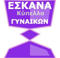 ΚΥΠΕΛΟ ΓΥΝΑΙΚΩΝ 10&11-10-2020