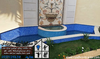 مقاول بناء فلل الرياض