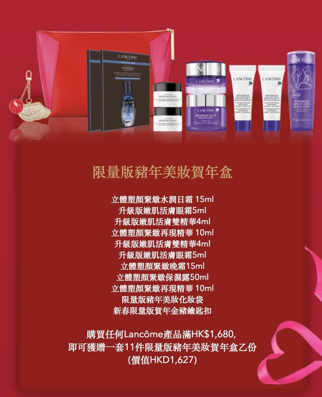 Beautylife HK - 新一年由頭紅到落腳 ❤ LANCÔME 新春賀年限量版