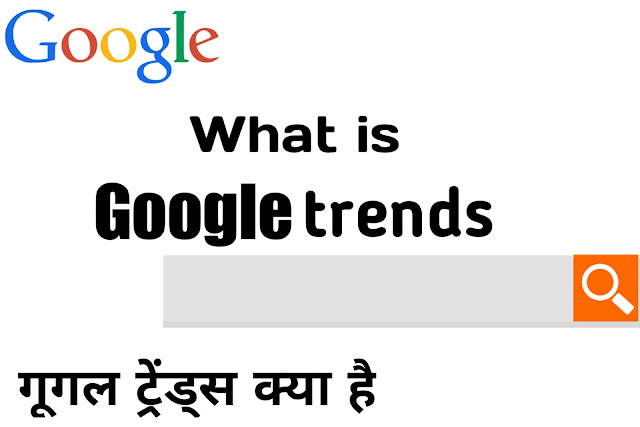 Google trends: what is Google trends complete guide in Hindi