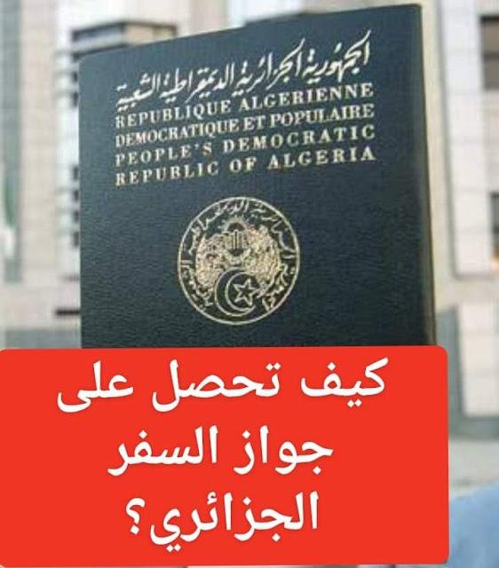 ماهو ملف جواز السفر الجزائري