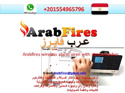 Arabfires wireless alarm siren with strobe flasher