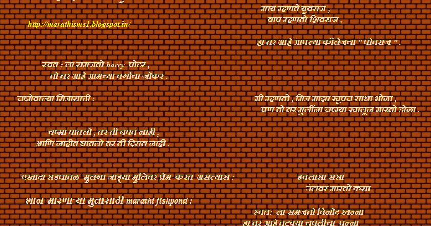 Marathi Wallpapers With Love Quotes Fishponds In Marathi Marathi Fishponds