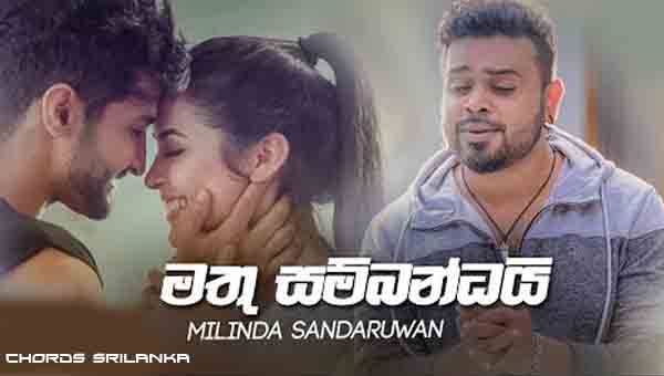 Mathu Sambandai chords, Milinda Sandaruwan chords, Mathu Sambandai song chords, Milinda Sandaruwan song chords, Mathu Sambandai mp3,