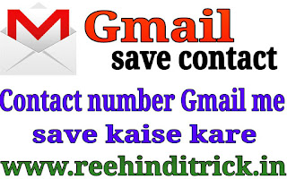 contact number gmail me save kaise kare 1