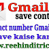 contact number gmail me save kaise kare