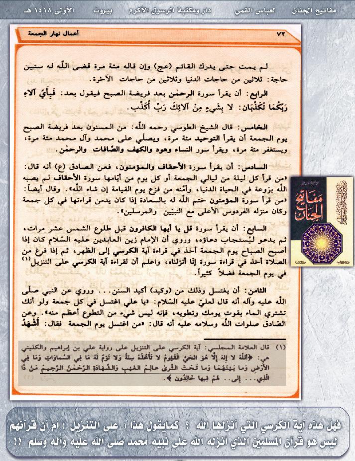 Ayat Ayat Setan Dalam Al Quran Syiah Ibrahim Amini