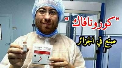 """عاجل الجزائر أول بلد افريقي يطلق إنتاج اللقاح المضاد لكوفيد-19 تحت تسمية """"كورونافاك """""""